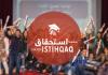 ISTIHQAQ-students.ma