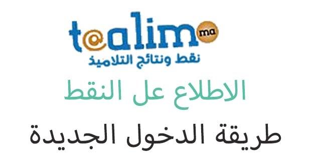 Taalim.ma 2019/students.ma