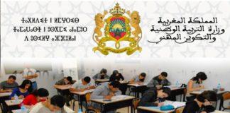 بلاغ هام من وزارة التربية الوطنية students.ma/
